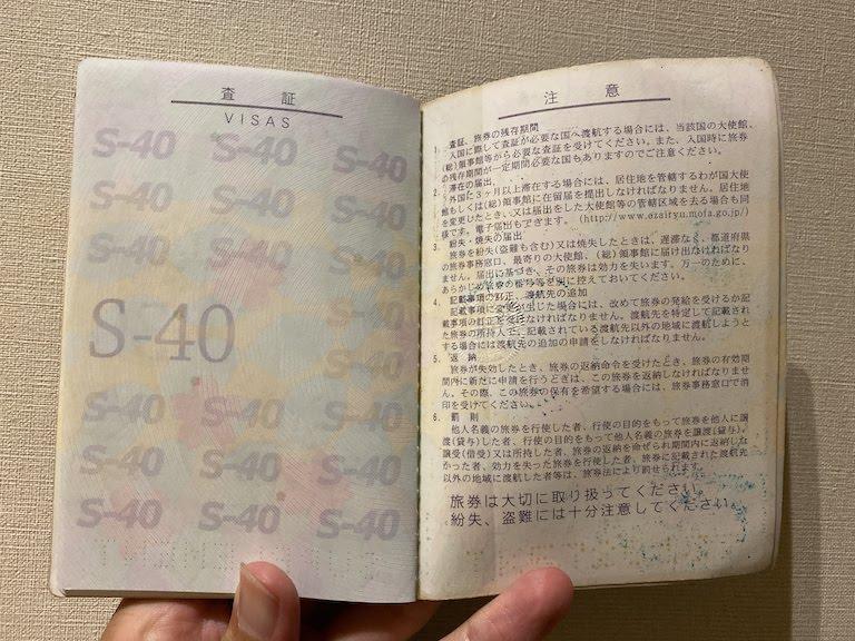 増補したパスポート