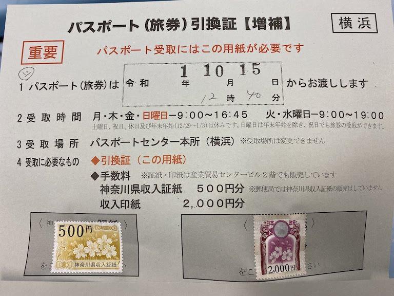 パスポート増補申請