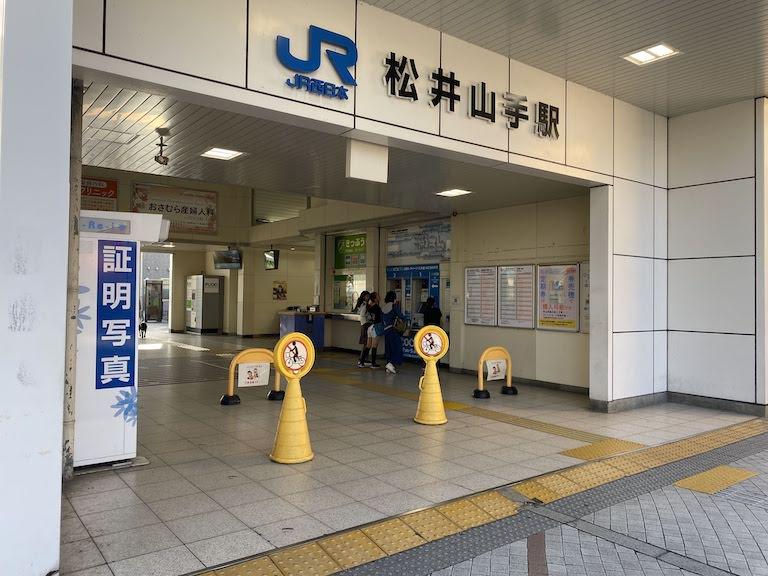 JR松井山手駅