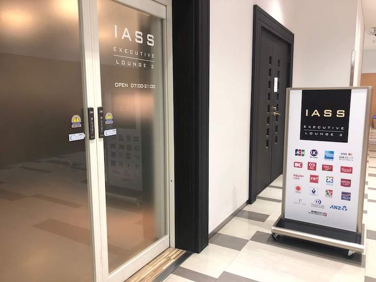 IASS成田空港カードラウンジ