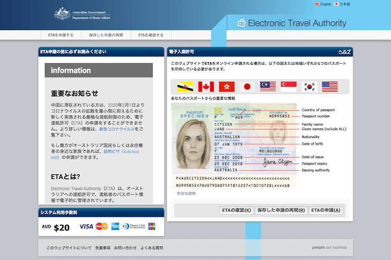 オーストラリアETA申請サイト