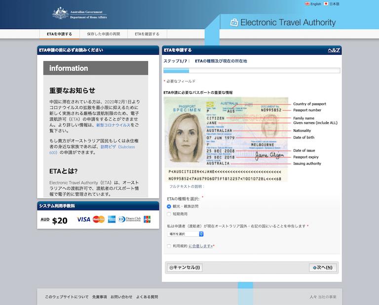 オーストラリアETA申請サイト ステップ1