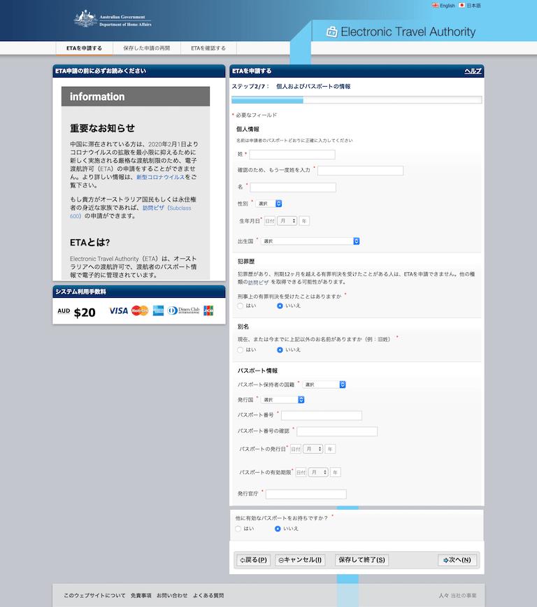オーストラリアETA申請サイト ステップ2