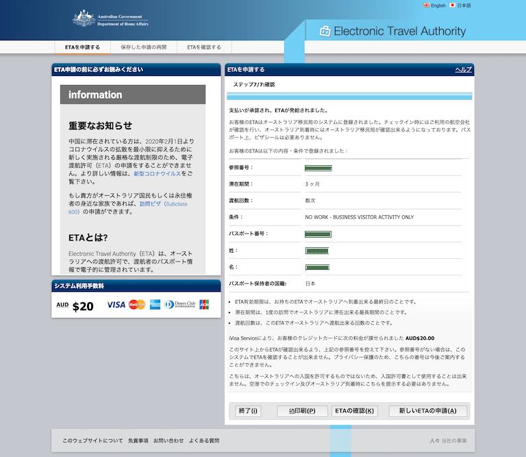 オーストラリアETA申請サイト ステップ7
