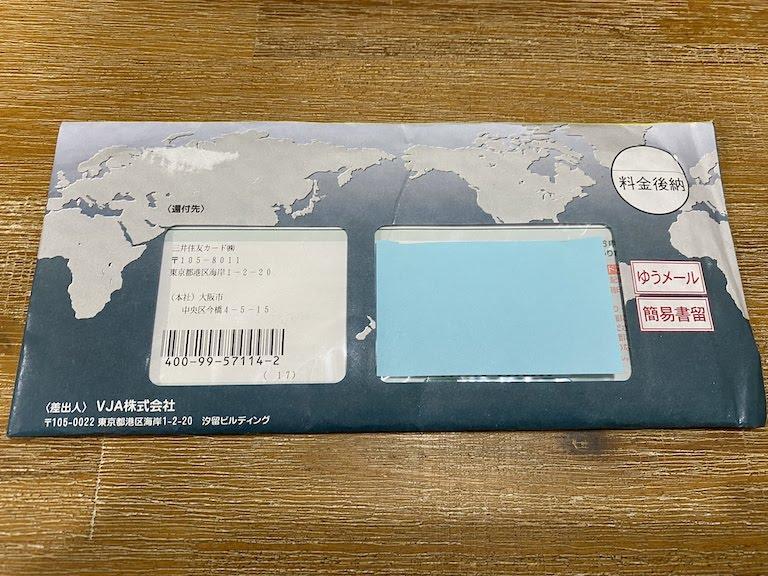 SFC スーパフライヤーズカード