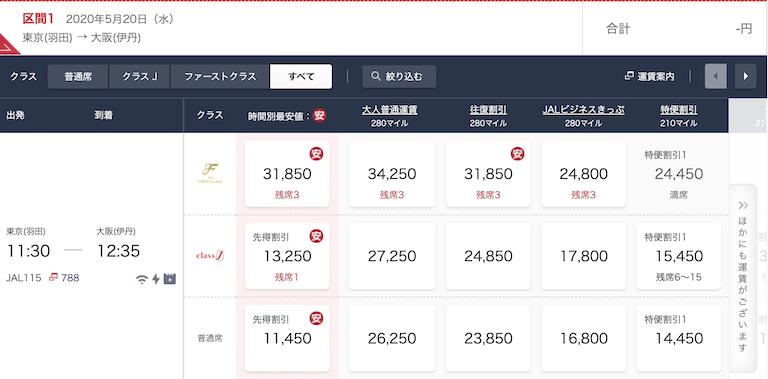 JAL国内線予約画面