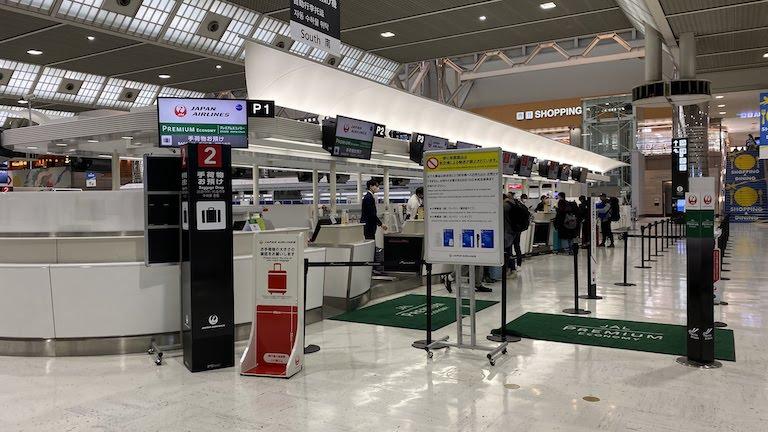 JAL国際線プレミアムエコノミー チェックインカウンター