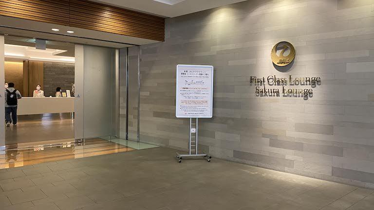 成田国際空港 本館 サクララウンジ