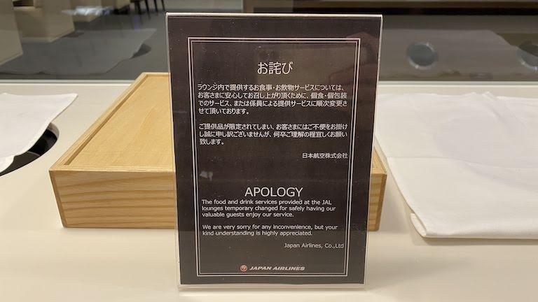 成田国際空港 本館 サクララウンジ お詫び