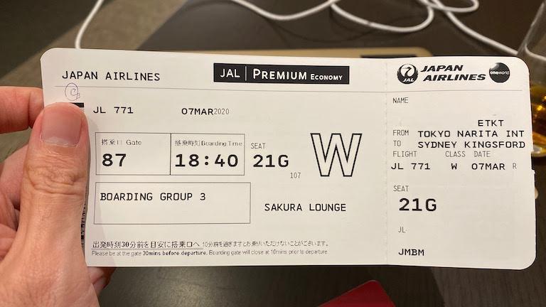 JAL国際線プレミアムエコノミー チケット