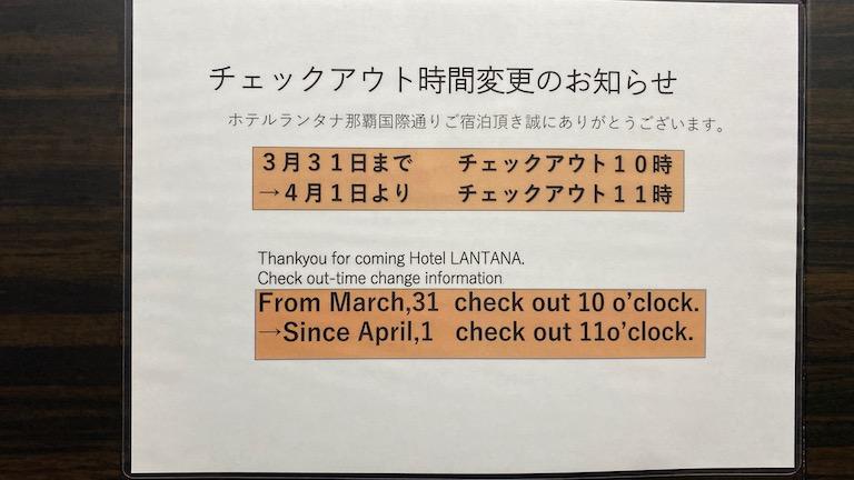 ホテルランタナ チェックアウト時間