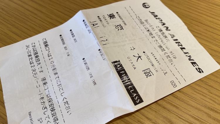 JAL国内線ファーストクラス ご搭乗案内