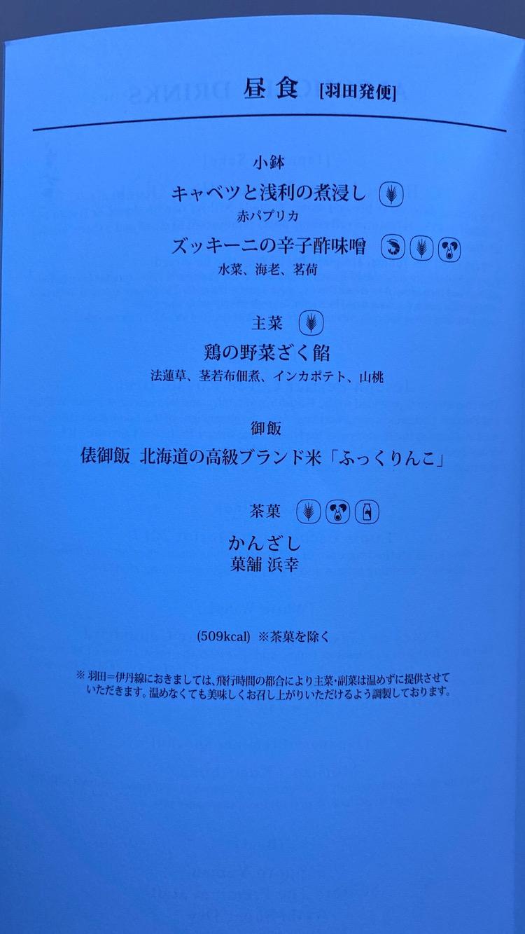 JAL国内線ファーストクラス 羽田発昼食