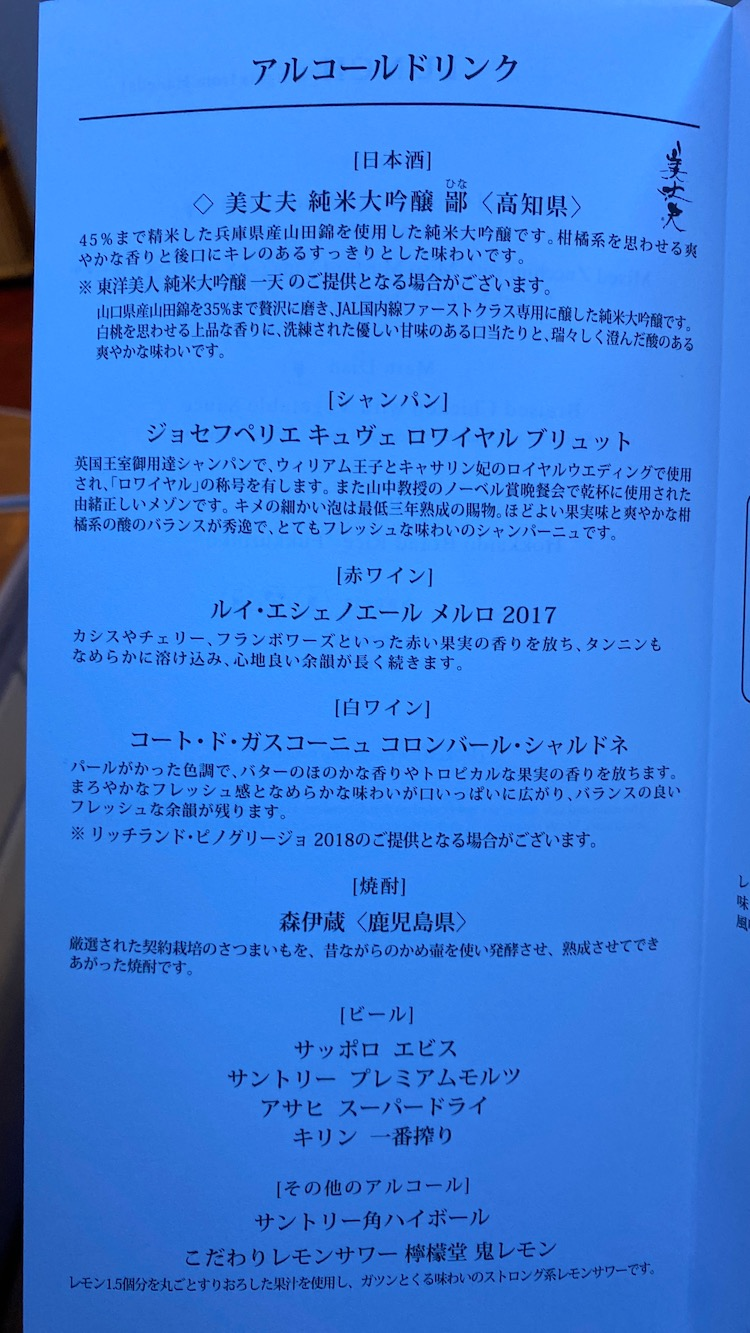 JAL国内線ファーストクラス アルコールドリンク