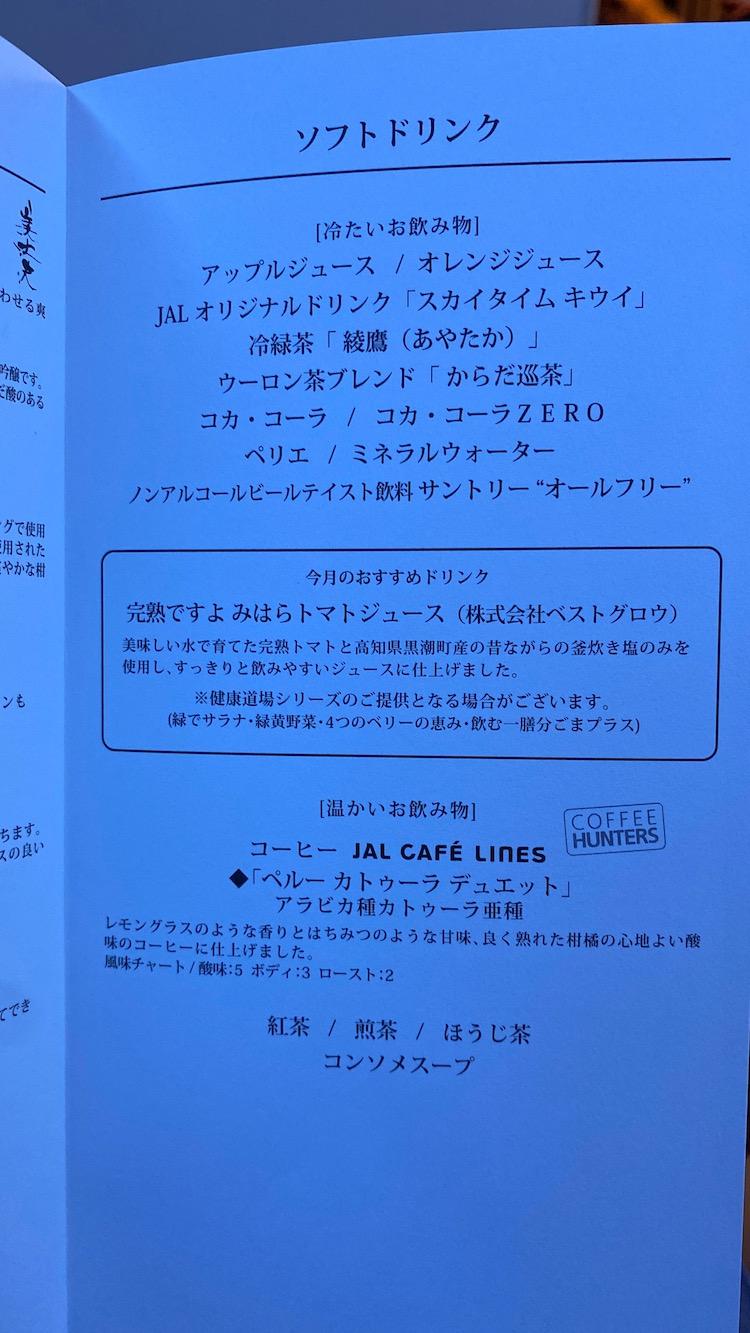 JAL国内線ファーストクラス ソフトドリンク